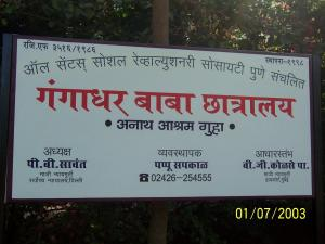 001 Orphanage Entrance I
